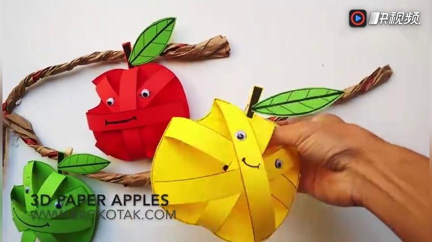 儿童创意手工 秋天来了,苹果熟了,3d苹果做起来吧