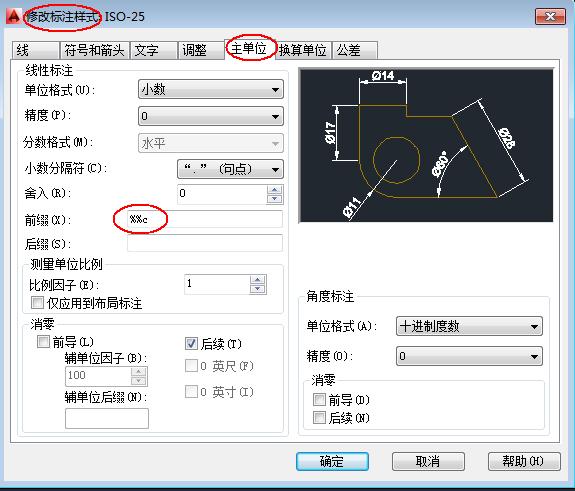 CAD在线性打印cad英文不要边框标注图片