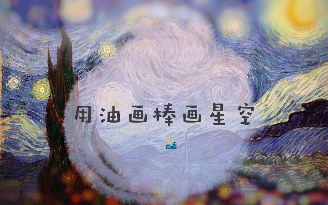 【油画棒蜡笔】手绘梵高星空