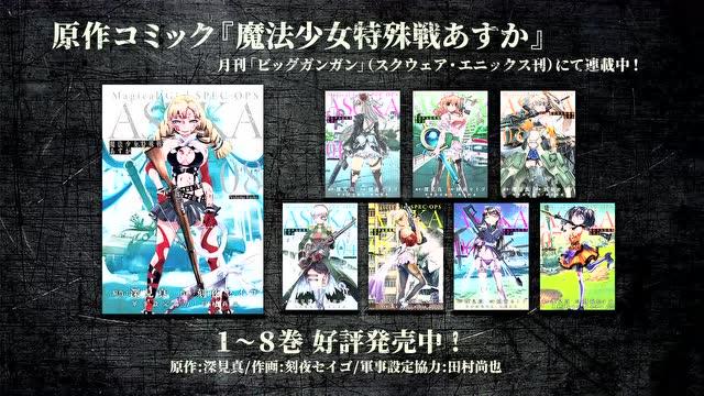 电视动画《魔法少女特殊战明日香》首弹宣传视频释出!