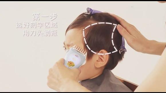 视频:夏季男宝宝爱心头理发视频教程