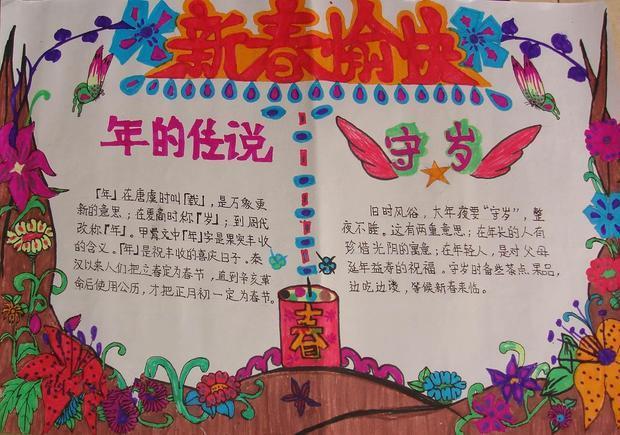 欢庆春节手抄报小儿歌