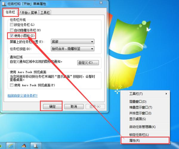 windows7旗舰版任务栏图标不知怎么的就变成自动翻页的了,它只显示俩