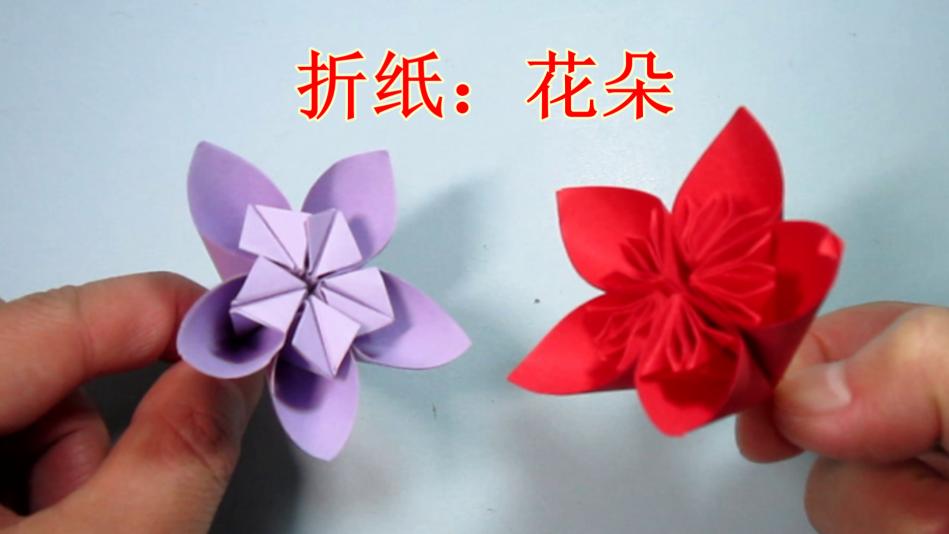 手工折纸花 折纸大全简单又漂亮的花朵