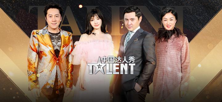 中国达人秀6