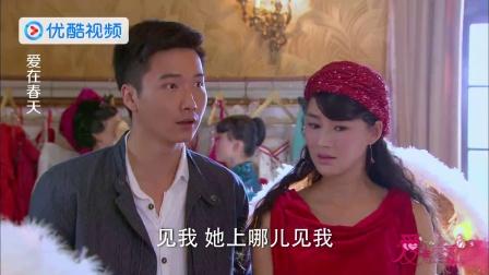 爱在春天:坏了,凤萍被绑架,姐妹们还以为他是与唐纳德在一起