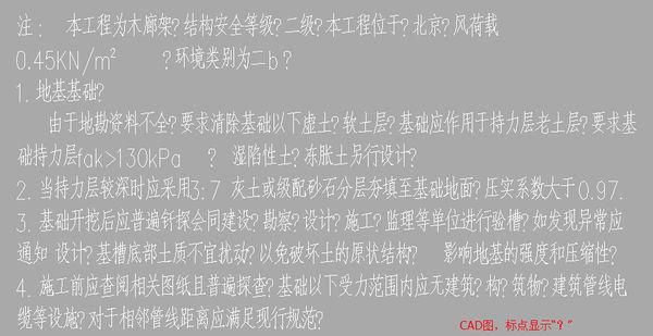 【CAD文字】HZTXT.SHX字体显示不出标点怎cad2008显示无法字体图片