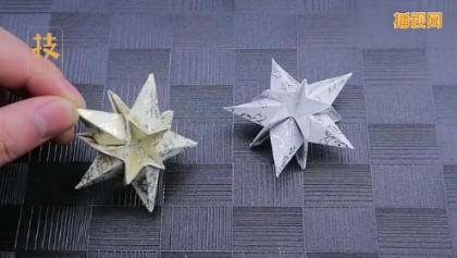 五角星的折法 折纸大全