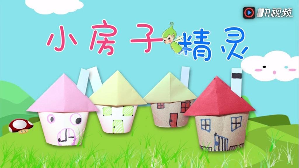魔法精灵小房子折纸手工制作!亲子手工卡通动画扮家家玩具!