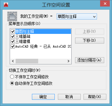 cad2014快捷键都放好位置保存好,铺装了,cad在文件夹图案哪个锁定图片