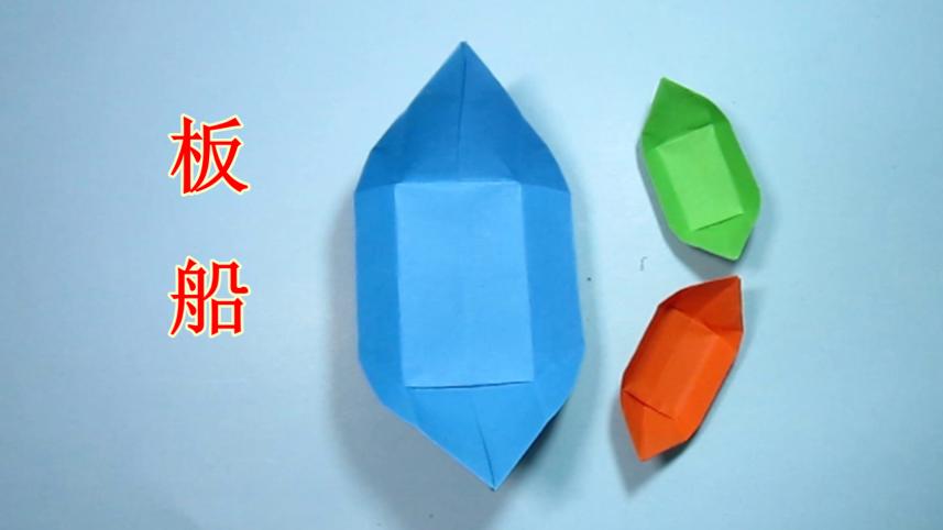 儿童手工折纸船 板船的折法