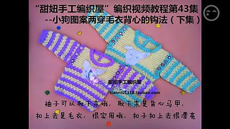 【甜妞手工编织屋】编织视频教程第43集 小狗图案两穿毛衣的钩法--.