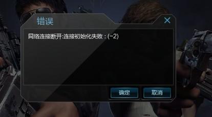 逆战下载连接进去网络出现游戏不了初始化失安卓炉石传说盒子插件连接无法断开图片