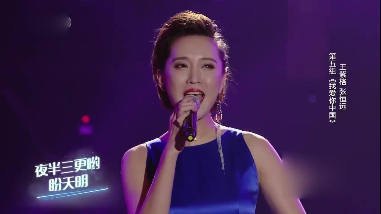歌曲我爱你中国串词