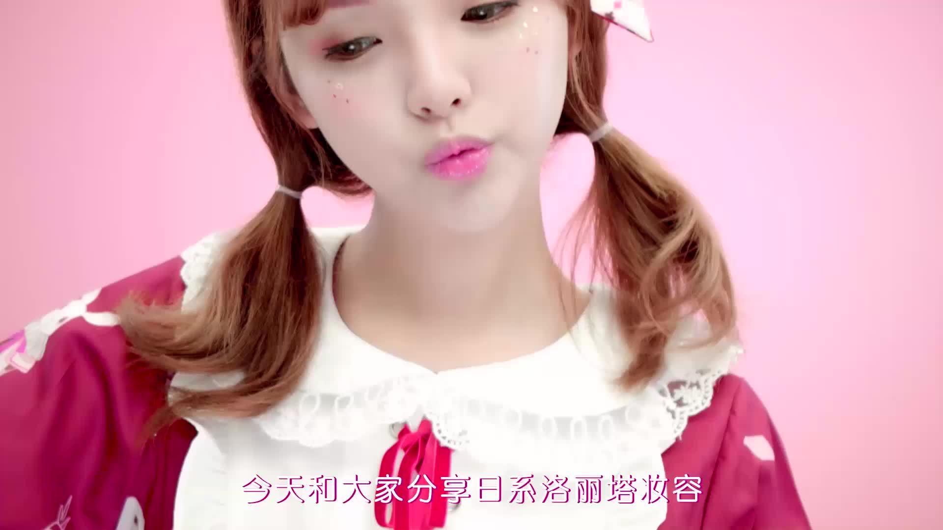 教你简单粗暴的超可爱日系萌妹妆!