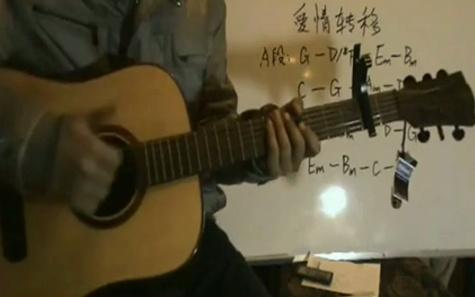 [吉他教学入门教程]54爱情转移吉他弹唱教学
