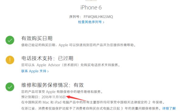 想买个二手苹果6,今天去店里看了下,要二千八苹果手机拼图神器图片