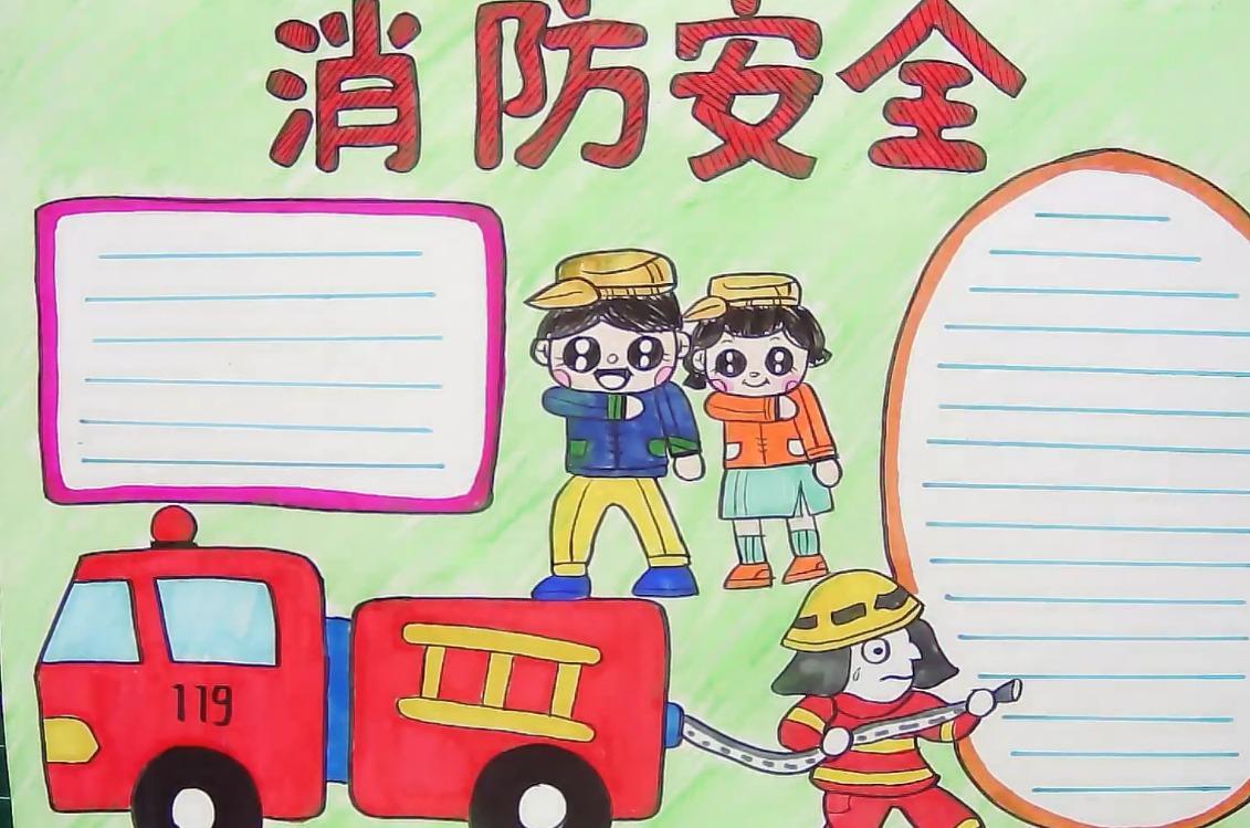 视频:消防安全主题手抄报,绘画到上色,插图简单易学