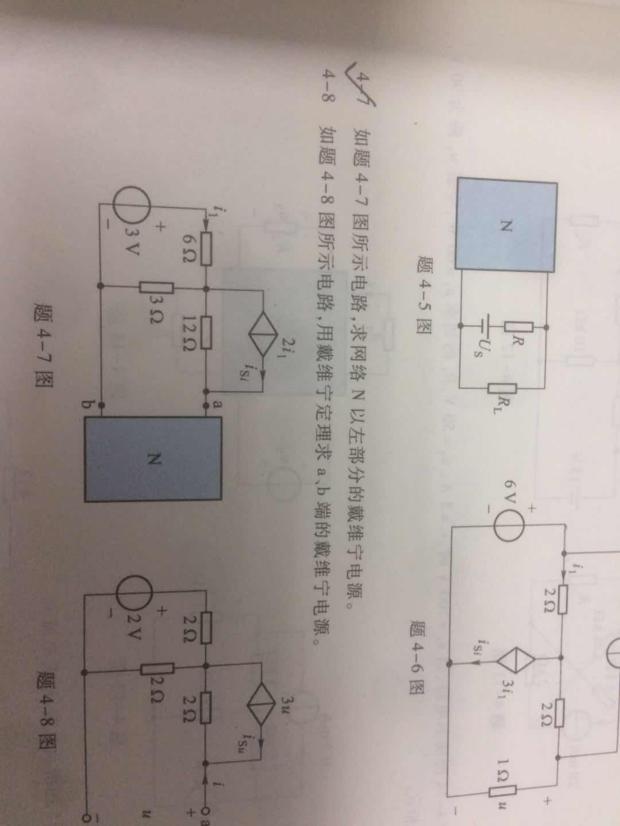 求网络n以左部分的戴维宁电路(图上打钩的题目)