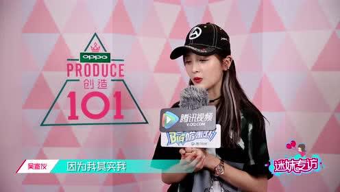 迷妹专访吴宣仪:买的第一张专辑是SHE