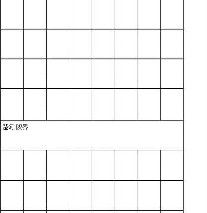 用Word2003来制作中国棋图国外大米包装设计图片