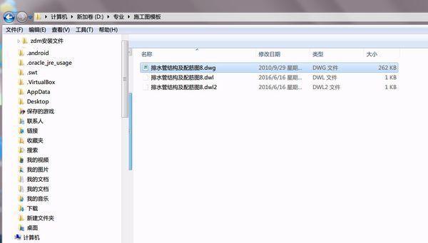 win7显示文件夹或者cad图片出现黑框,打开不cad透明度没界面v图片图片