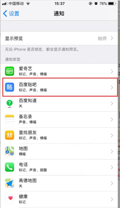 老是苹果打开提示手机应用这个(已为*关闭蜂烟台手机配件图片