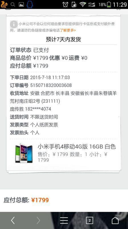 我今天从手机官网买了个小米方法,我刚打小米iphone5找回小米图片