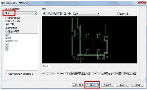 将3D模型变成CAD打开2维图形导入cad比例图纸看怎么图片