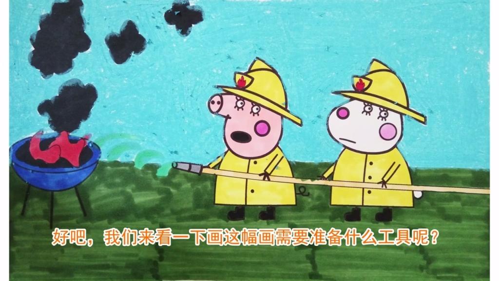 小猪佩奇-猪妈妈当消防员灭火 简笔画涂色书