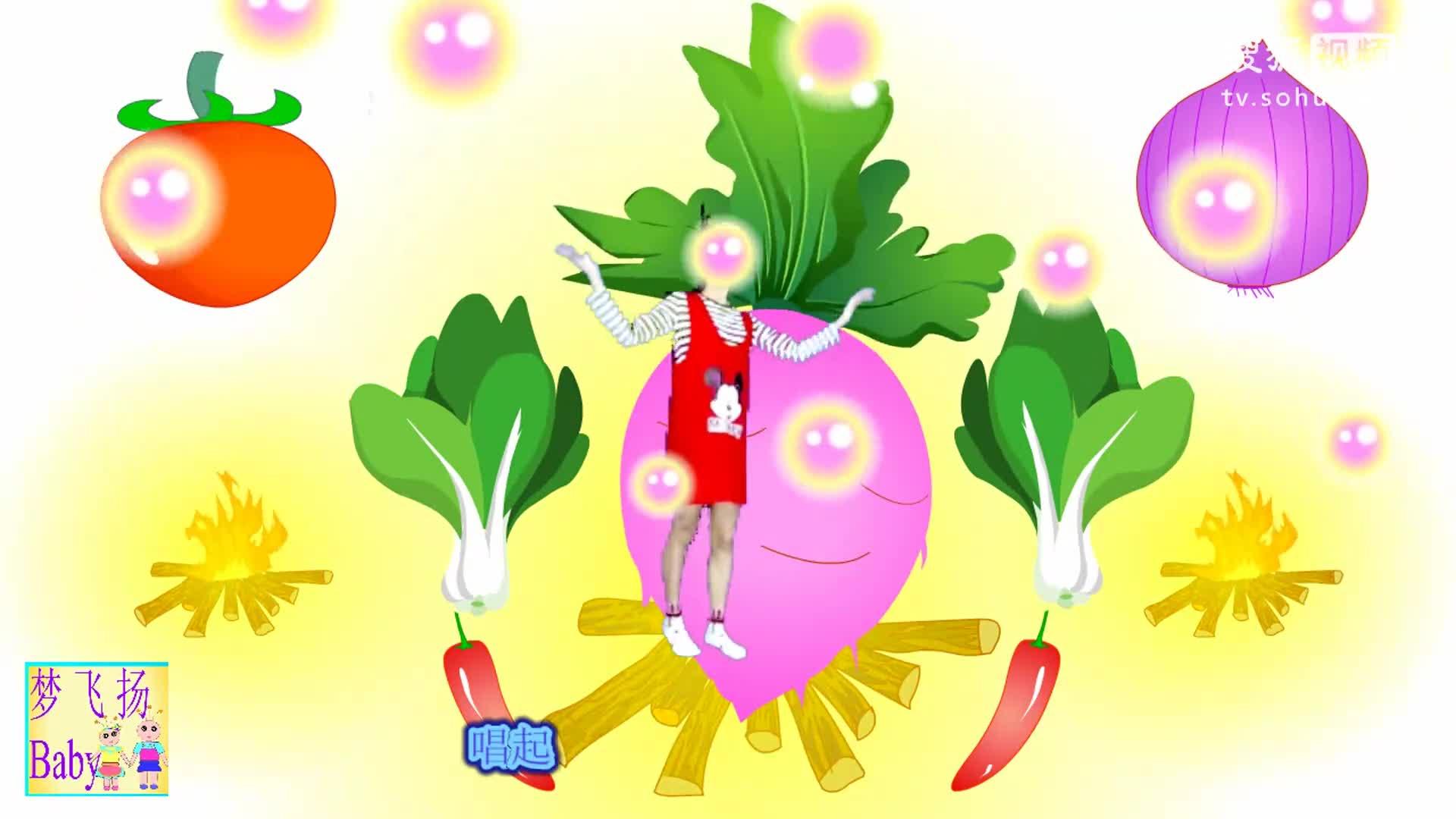 幼儿舞蹈 燃烧吧蔬菜