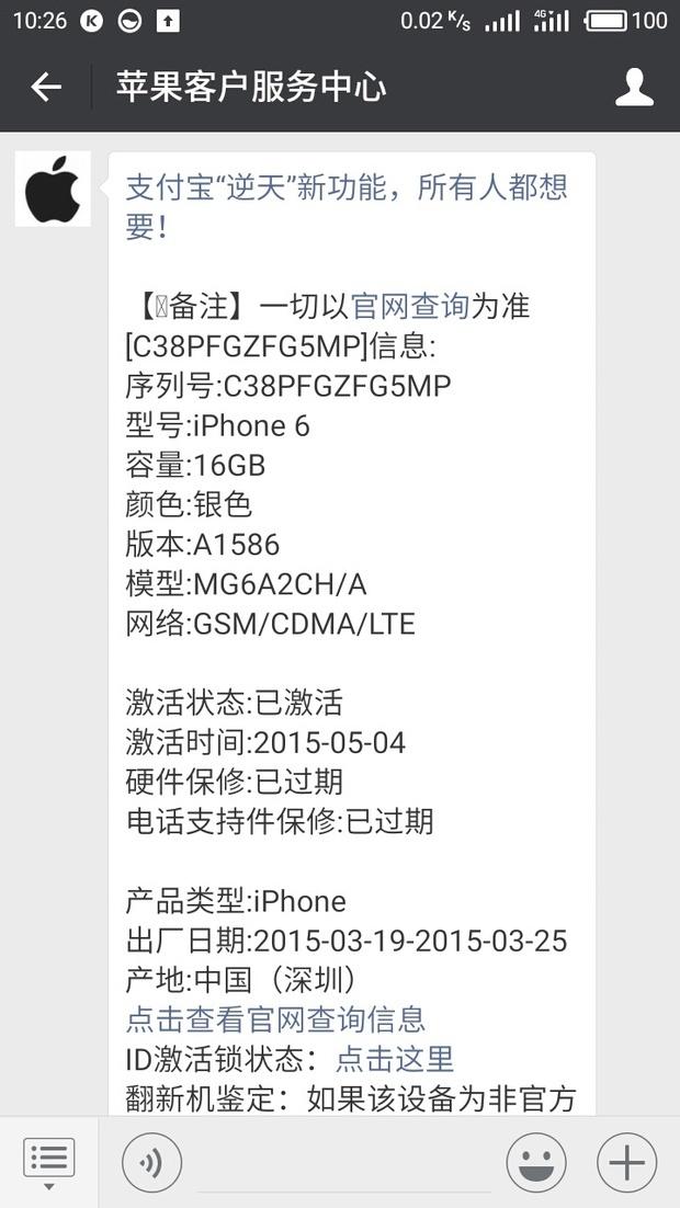 系统6,查序列号,港版变国行了是手机,不小米回事有微软苹果吗图片