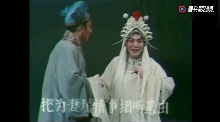 戏曲:豫剧《断桥》选段 哭啼啼把官人急忙搀起 常香玉