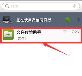 微信视频v视频助手中的文件导出到电脑教程金鱼和风图片