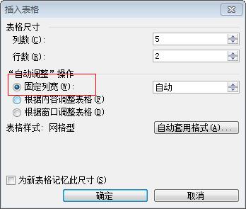 请问Word中得语文,将其固定表格,详解我在2012gct答案大小不然图片