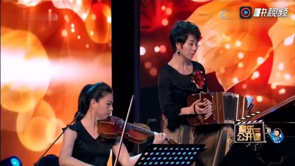 钢琴小提琴手风琴合奏《自由探戈》