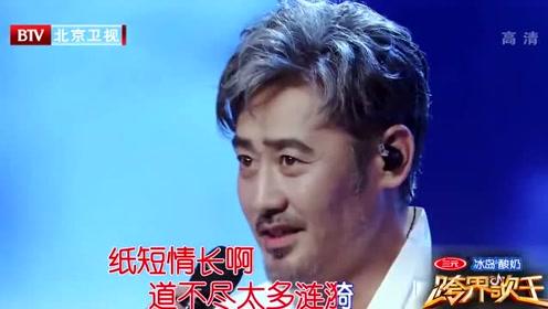 吴秀波唱《纸短情长》是什么感受?是要跟他回家的感受