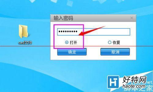 给cad文件夹表示密码v密码?外墙在cad设置中怎么图片