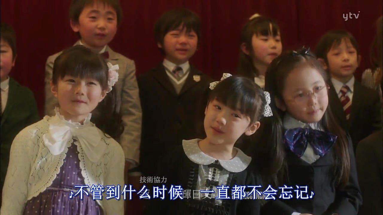 [治愈向]再见了我们的幼儿园 合唱片段 芦田爱菜