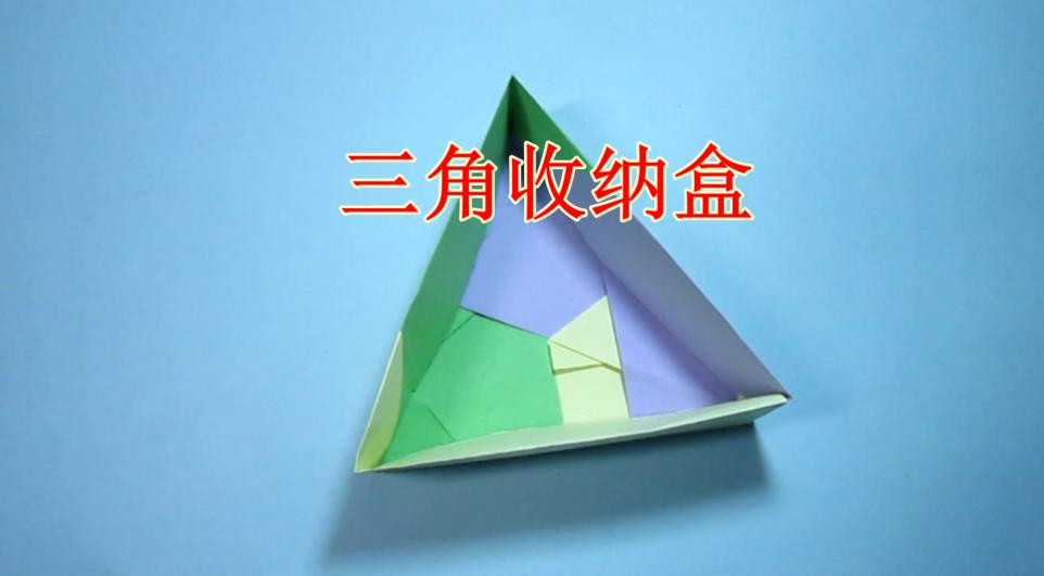 儿童手工折纸盒子 三角形收纳盒折纸-手工折纸大全 手工制作-折纸.