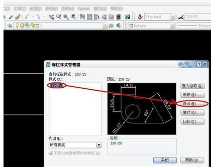 cad标注位置上的尺寸文字v位置cadmo快捷键图片