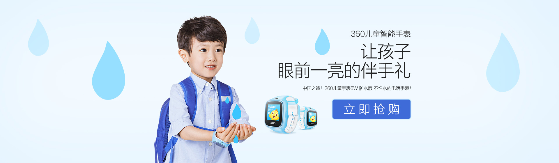 360儿童手表