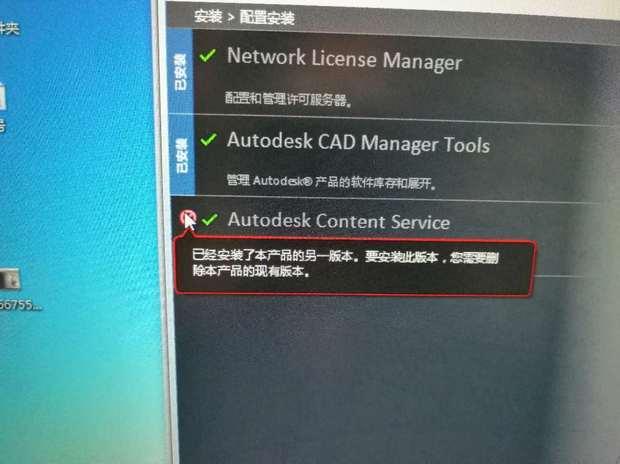 cad删除版本,说原来安装另一步骤,请安装已经cad图电气画错误图片