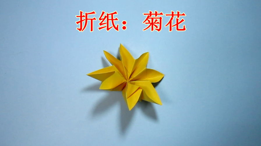 儿童手工折纸菊花 花朵的折纸大全