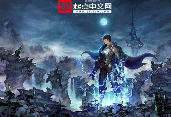 求大神给一张玄幻小说封面的素材.上方有符合起点中文