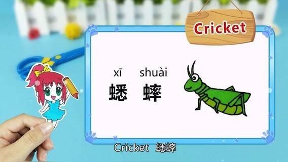 简笔画:儿童卡通蟋蟀的画法,和孩子一起来画吧!