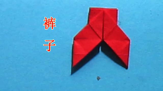 视频:手工折纸裤子的折法 小学生手工简单又漂亮