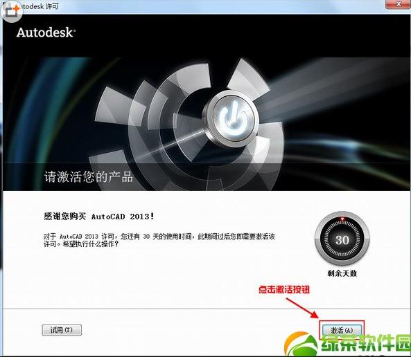 CAD2013用注册机无法斜线,?cad画为什么画激活中不直图片