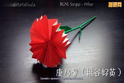 折纸大全 康乃馨的折法 母亲节折纸视频