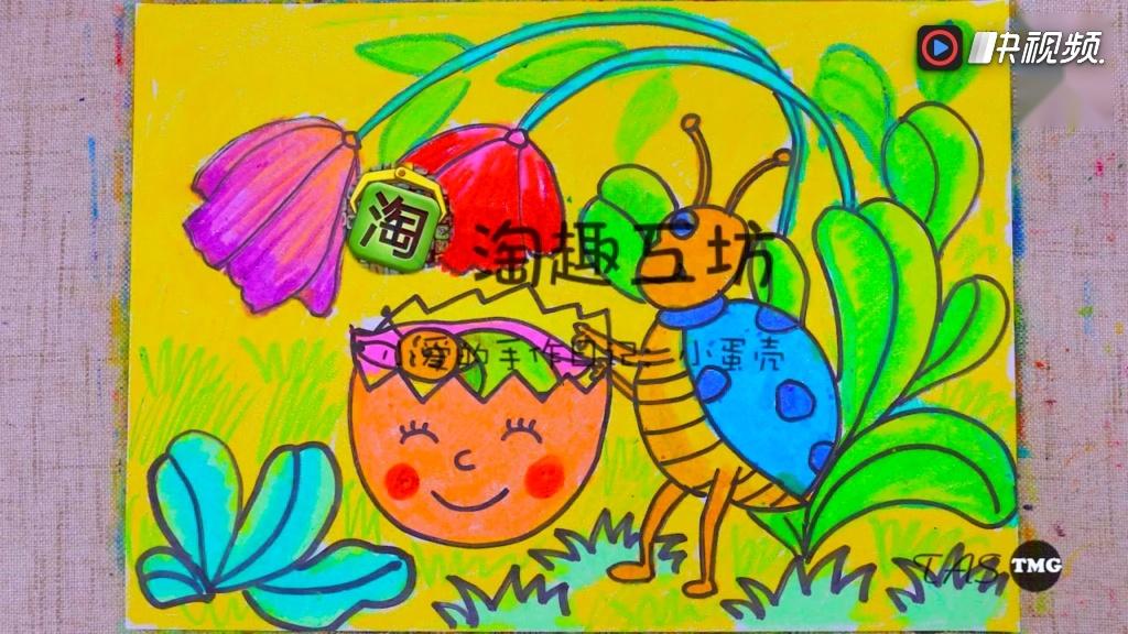 听故事学画画,教孩子用彩笔画一只小蛋壳的故事!